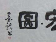 孙墨龙的隶书艺术