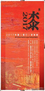 2017中国(厦门)漆画展