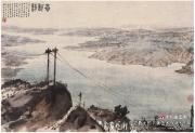 黄河清--傅抱石