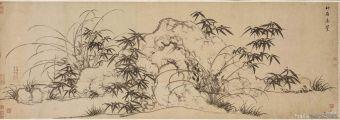 元赵孟頫《竹石幽兰图》卷