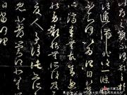 """古代""""将军""""书法"""