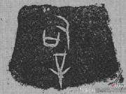 中国最早的女将军之墓