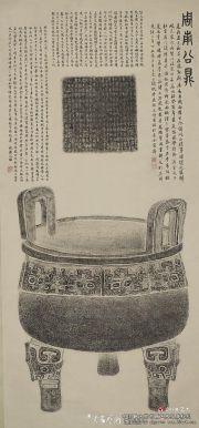 中国传统文化和汉字