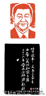 各国首脑肖形印印章选登