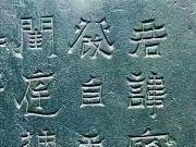 东晋《爨宝子碑》的前世今生