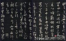 """《十七帖》 被书家奉为""""书中龙象"""""""
