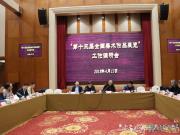 全国美展华南调研会在杭州召开