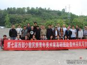 西部少数民族青年美术家赴贵州写生