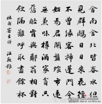 他的书法获中国瘗鹤铭奖获最高奖