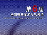 第六届全国青年美术作品展览