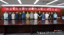 神圣长白中国画初评工作会北京举办