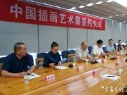 中国插画艺术展签约仪式在中国美协举办