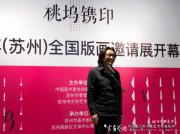 桃坞镌印全国版画邀请展苏州开幕