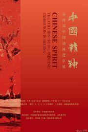 中国油画进京展在中国美术馆开幕