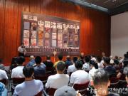 中国漆画学术提名展在宁波开幕