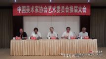 中国美协壁画水彩画等换届在京召开