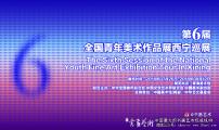 第六届全国青年美术作品展西宁巡展