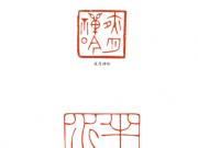 裘国强篆刻赏析
