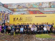 传统壁画的复制与修复作品展在四川举行