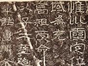 浅析《石门颂》长垂笔的形成