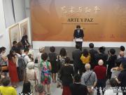 """""""艺术与和平""""国际巡展西班牙开幕"""