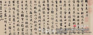 赵孟頫书法美之辨
