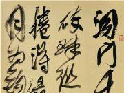 论中国书法产业
