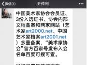 假冒中国美术家协会会员的声明