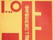 钱君匋封面设计中的字体设计