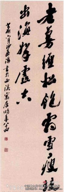 沙孟海书法陆游诗句