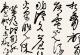 军旅书法家柳江南的书法创作
