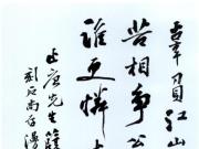 他的书法作品蕴含了苏东坡气息
