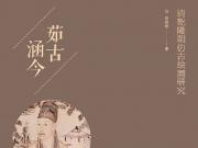 """中国画中的""""真"""""""