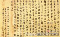 沈尹默民国时期的书展