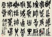 吴昌硕与石鼓文