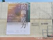 绘画的原力展览在时代美术馆开幕