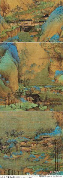 王希孟《千里江山图》