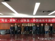 写意苏州中国画初评工作会