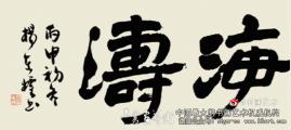 品读杨东标的书法