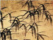 评王蒙《竹石图》