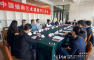 中国插画艺术展复评在广州举行