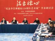 举办纪念李苦禅120周年学术研讨会