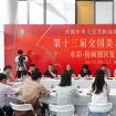 13届美展水彩粉画展区复评深圳举行