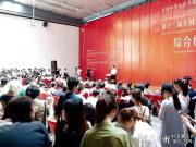 十三届美展综合材料绘画展在宁波开幕