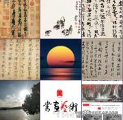 书画艺术网的朋友们中秋节快乐!