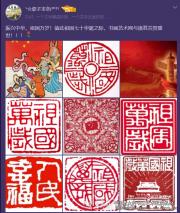 书画艺术网国庆放假为1-7日 请知悉!
