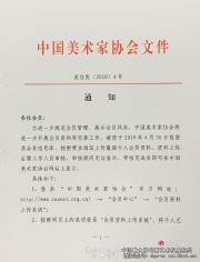 中国美协会员完善会员资料的通知