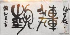 带你走进张卫村的书画篆刻世界