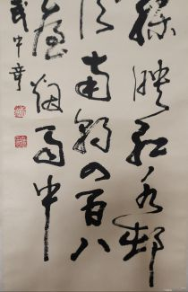 他写的《江南春》书法作品最完美
