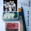 #无锡爆料# 宜兴书画人张卫村先生为武汉加油!